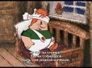 Cartoons Мультфильмы на английском языке с русскими субтитрами Малыш и Карлсон
