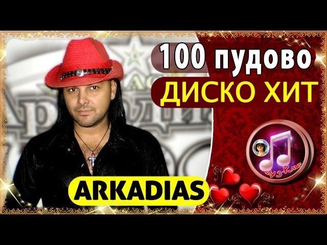Аркадиас Где Ты ❓💕 Новинка песни про любовь 🎵 крутая диско музыка