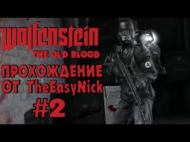 Wolfenstein: The Old Blood. Прохождение. 2. Побег из тюрьмы.