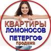 Купить продать квартиру в Петергофе Ломоносове