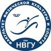 Факультет физической культуры и спорта | НВГУ