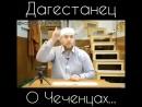 Дагестанец о Чеченцах ...