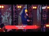 Сплав 360 - Live на шоу