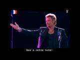Джонни Аллидэ_Как я люблю тебя (Johnny Hallyday - Que Je taime) русские субтитры
