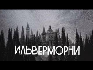 История Ильверморни https://vk.com/club125205204