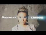 Кассиопея - Сияние (prod.Evgeniy Dahin)