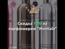 Ноябрь Монталь 10% скидка