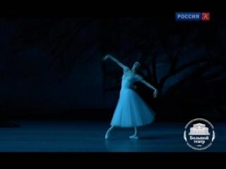 Светлана Захарова в балете