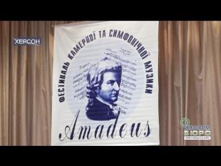 В Херсоні проходить фестиваль камерної і симфонічної музики «Амадеус»