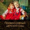 Православный Детский сад в поселке Развилка