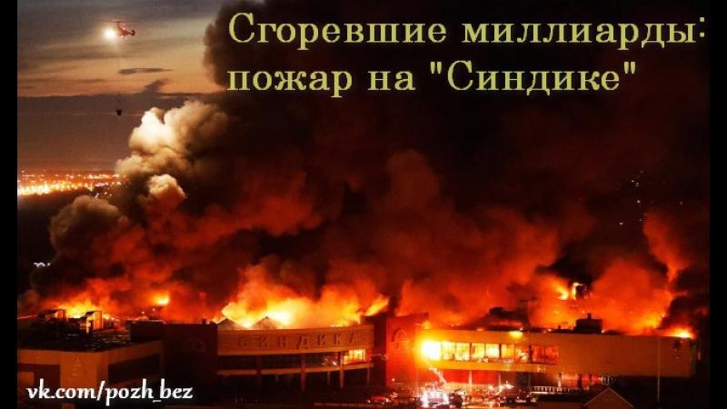 Сгоревшие миллиарды: пожар на Синдике