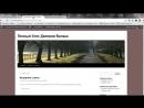 Создание сайта на WordPress - Урок 6