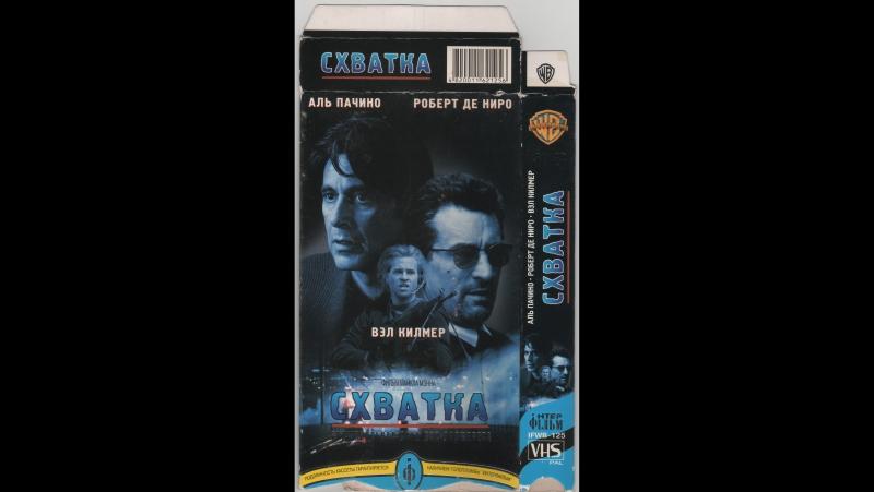 Реклама на VHS (Интер-Фильм) Схватка (1995)