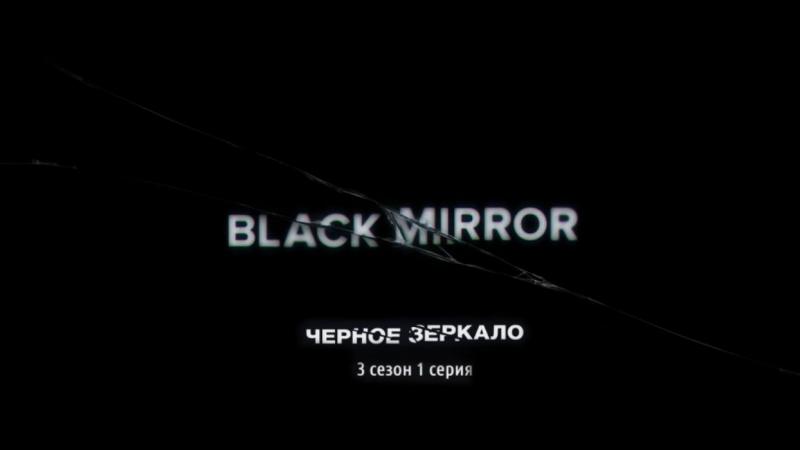 Чёрное Зеркало 3 сезон 1 серия КРУШЕНИЕ