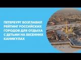 Петербург возглавил рейтинг российских городов для отдыха с детьми на весенних каникулах