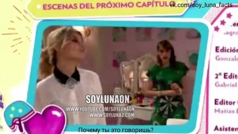 «Soy Luna 2» – анонс на 42 серию.