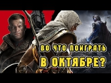 Во что поиграть в октябре? – Middle-earth: Shadow of War, Wolfenstein II: The New Colossus, Assassins Creed: Origins и др.