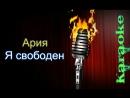 Валерий Кипелов Ария - Я свободен караоке