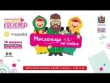 Общегородской Фестиваль Масленица 2018. Анонс