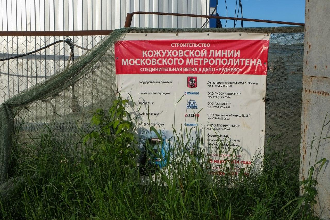 Строительство электродепо Руднево