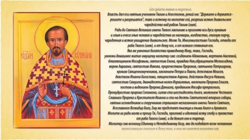 Молитва Св.Муч. Киприана от порчи, сглаза, колдовства и ухищрения диавольского.