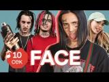 Узнать за 10 секунд - FACE угадывает треки Oxxxymiron Славы КПСС Obladaet Марьяны Ро и еще 31 хит
