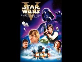 фильм Звёздные войны: Эпизод 5 – Империя наносит ответный удар 1980 hd