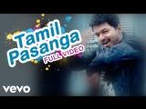Tamil Pasanga - из ф.