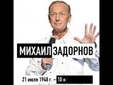 Концерты Михаила Задорнова 23 декабря на РЕН ТВ