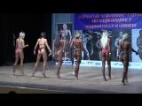 номинация фитнес-бикини