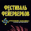 Фестиваль Фейерверков | Омск | 1 сентября 2018