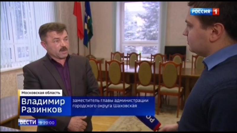 Вести (Россия 1): Скандал в Шаховской