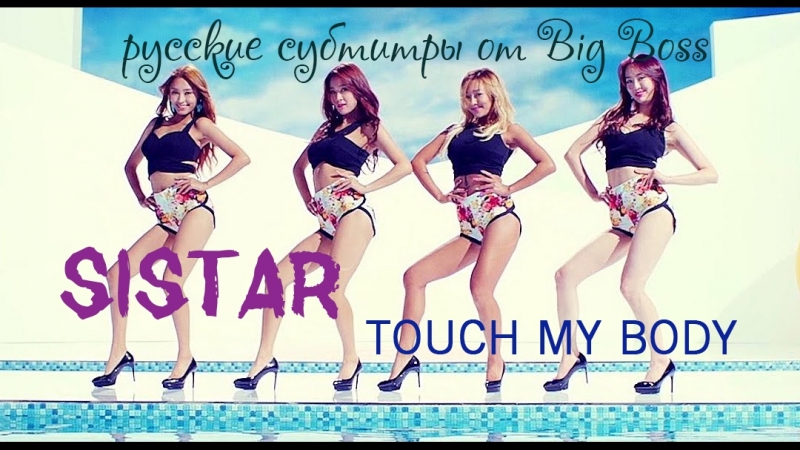 [Big Boss] SISTAR - TOUCH MY BODY (русские субтиры)