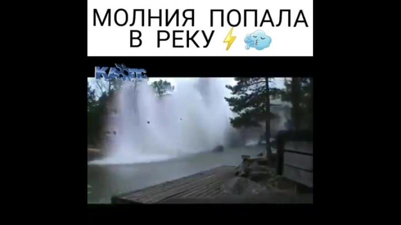 Молния попала в реку