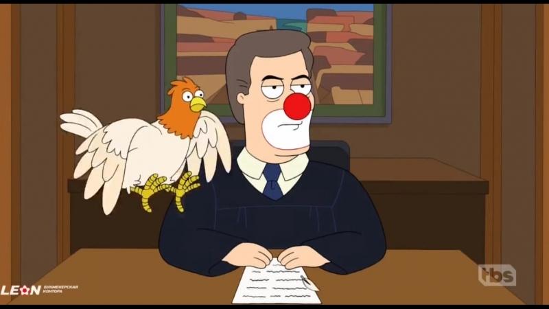 Американский папаша заседание клоунов 14*5