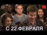 Дублированный трейлер фильма «Ночные игры»