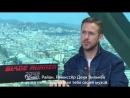 Эксклюзивное интервью с Райаном Гослингом. Бегущий по лезвию 2049