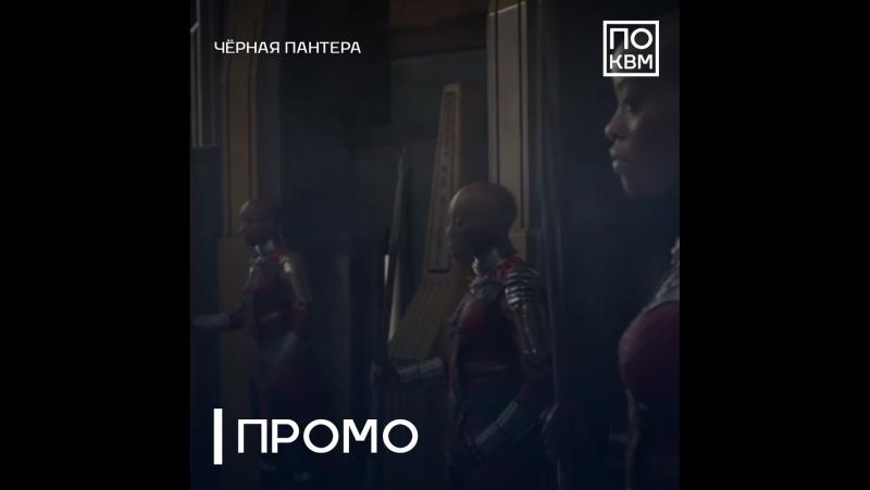 Промо «Чёрной Пантеры»