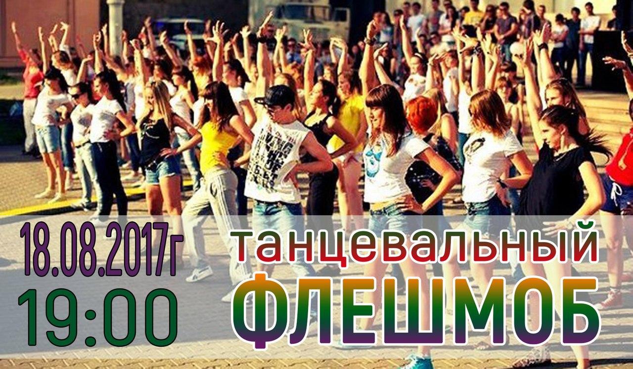 18 августа, перед администрацией города состоится Танцевальный флэшмоб!