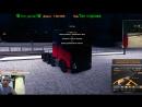 Euro Truck Simulator 2 Multiplayer В пол педаль и погнал