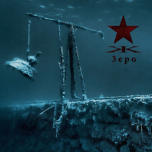 KYPCK альбом Зеро (Zero)
