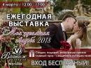 Выиграй свадебное путешествие Ежегодная выставка Моя идеальная свадьба 2018 в ресторане Винтаж