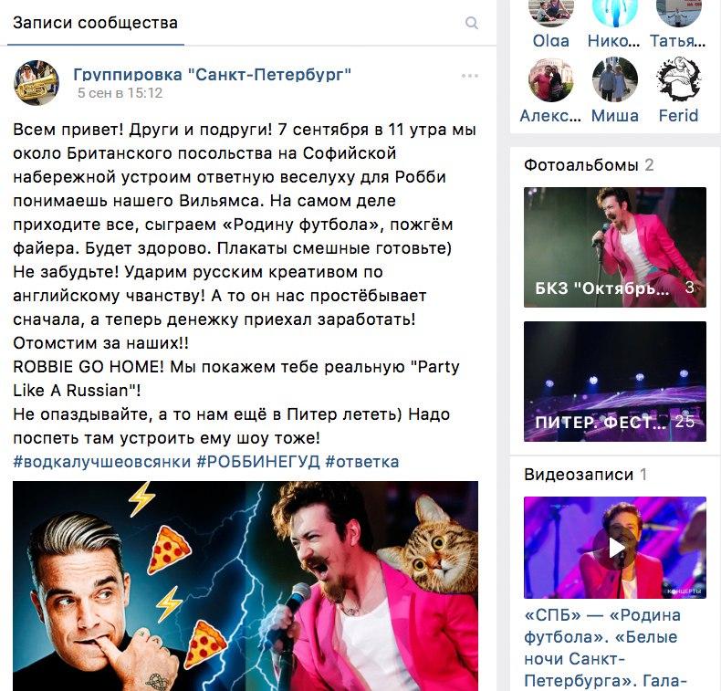 Покакой причине отменены концерты Робби Уильямса в РФ?