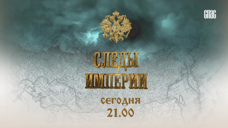 Смотрите сегодня в 21.00 авторскую программу Аркадия Мамонтова «Следы Империи».