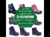 Зимняя детская ортопедическая обувь