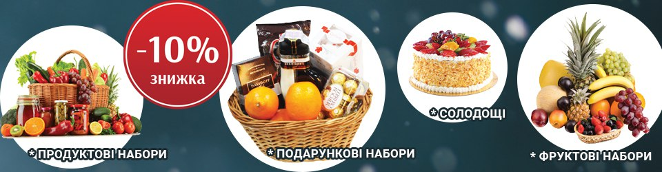 10 per cent discount for delivery of gifts in Ukraine