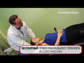 Бесплатный прием мануального терапевта и сеанс массажа в Екатеринбурге