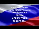 Новогоднее обращение председателя Детской общественной палаты Ульяновской области Е. А. Захаровой