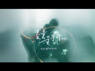[MV] Seo Eunkwang - Winter Nap (Queen of Mystery 2 OST)