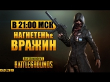 Раковальня Live №74 | PlayerUnknown's Battlegrounds